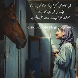 Urdu Lovely Quotes 34