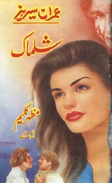 shalmaak-imran-series-pdf-free-download