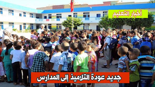 عودة التلاميذ إلى المدارس