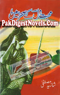 Mohabbat Dil Ke Sehra Mein By Shazia Mustafa Imran Urdu Novel Free Download Pdf