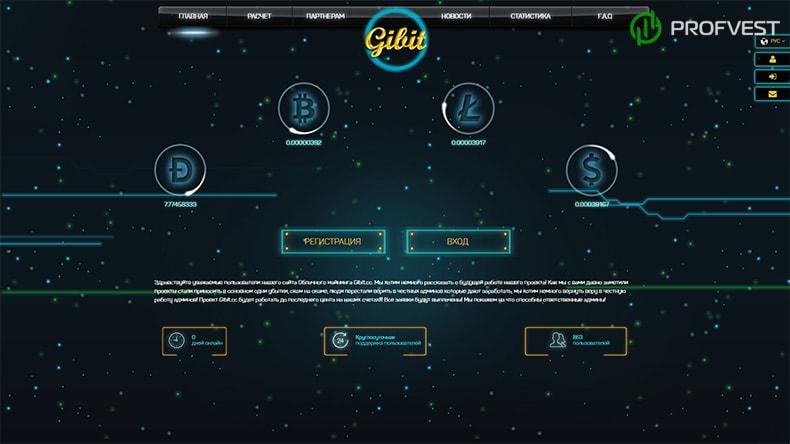 Gibit обзор и отзывы HYIP-проекта