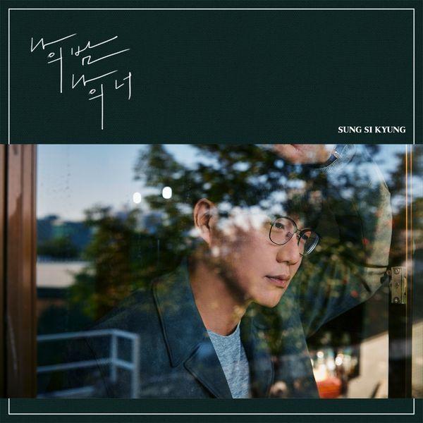 Lirik Lagu Sung Si Kyung - Holding On To You (나의 밤 나의 너)