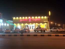 أسعار منيو ورقم وعنوان مطعم شاورما كنج Shawarma King