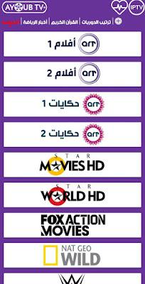 تحميل تطبيق Ayoub Tv Plus apk أخر اصدار لمشاهدة القنوات على جهازك الأندرويد