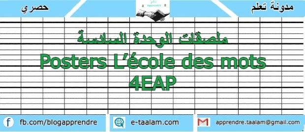 ملصقات الوحدة السادسة Posters L'école des mots 4EAP