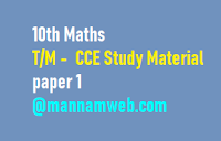 10th Maths -T/M -  CCE Study Material - paper 1    10th class- Mathematics Page- AP SSC/AP 10th class Maths Materials ,Bitbanks ,Slowlerners materials    AP SSC/10th class Mathematics English and Telugu medium materials ,Maths, telugu  medium,English medium  bitbanks, Maths Materials in English,telugu medium , AP Maths materials SSC New syllabus ,we collect English,telugu medium materials like Sadhana study material ,Ananta sankalpam materials ,Maths Materials Alla subbarao ,DCEB Kadapa Materials ,CCE Materials, and some other materials...These are very usefull to AP Students to get good marks and to get 10/10 GPA. These Maths Telugu English  medium materials is also very usefull to Teachers and students in AP schools...      Here we collect ....Mathematics   10th class - Materials,Bit banks prepare by Our Govt Teachers ..Utilize  their services ... Thankyou...    Download....10th Maths -T/M -  CCE Study Material - paper 1    For More Materials GO Back to  Maths Page in Mannamweb