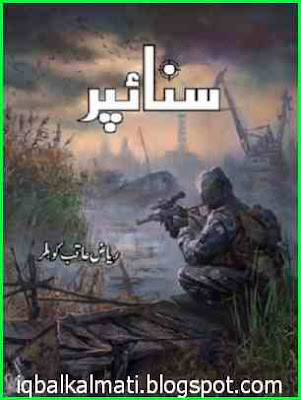 Sniper Riaz Aqib Kohler