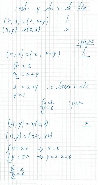 אלגברה לינארית - שוויון וקטורים