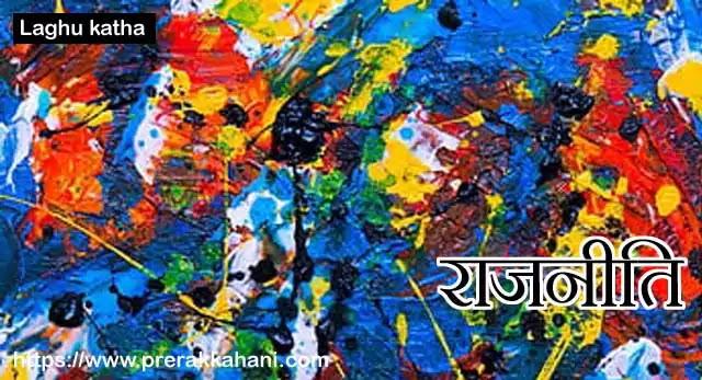 Motivational Story In Hindi | Hindi Short Stories | राजनीति | Dr. M.K. Mazumdar | laghu katha | M.K. Majumdar | hindi kahani | Inspirational Stories | Hindi| Short Stories | Perak Kahani | Hindi Sahitya | manoj kumar | hindi laghu katha |हिंदी लघु-कथाएं | Short story | hindi short story | लघु कहानी | लघुकथा | साहित्य कथा | लघुकथा संग्रह | prerakkahani.comom