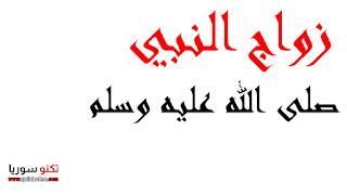 زواج النبي محمد صلى الله عليه وسلم