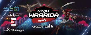 برنامج نينجا وريور بالعربي