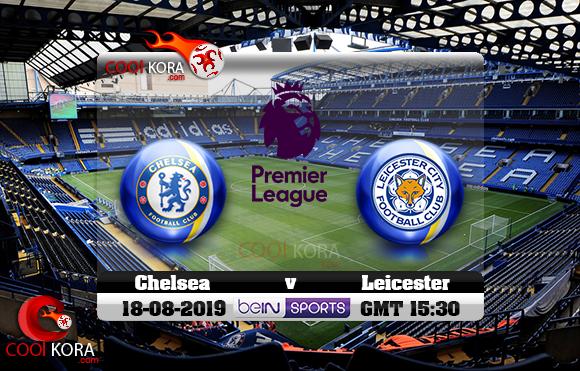 مشاهدة مباراة تشيلسي وليستر سيتي اليوم 18-8-2019 في الدوري الإنجليزي
