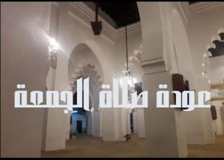 عودة الجمعة في المساجد مع شروط التباعد