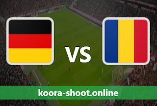 بث مباشر مباراة رومانيا وألمانيا اليوم بتاريخ 28-03-2021