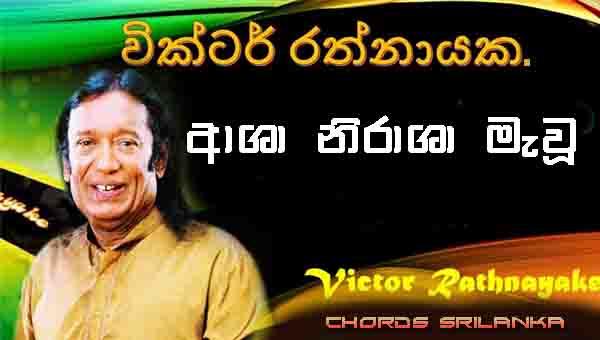 Asha Nirasha Mawu Chords, Victor Rathnayake Songs, Asha Nirasha Mawu Song Chords, Victor Rathnayake Songs Chords, Sinhala Song Chords,