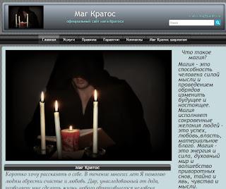 Маг Кратос отзывы