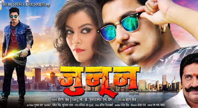 Junoon Bhojpuri Movie