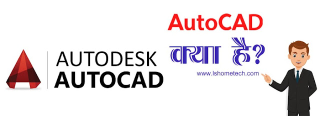 What is Auto CAD, Learn Auto CAD