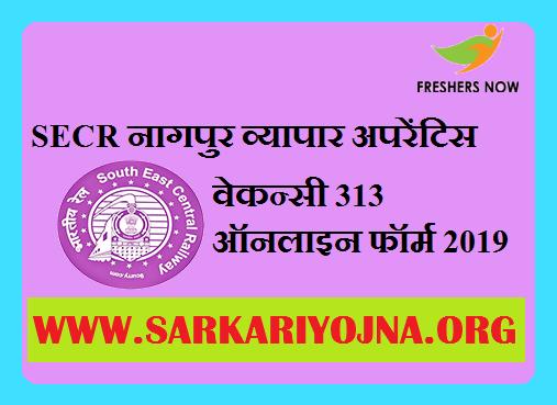 railway secr apprentice online form 2019,secr apprentice online form 2019,railway bilaspur secr