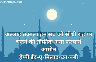 Eid e milad un nabi Images