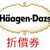 哈根達斯Häagen-Dazs/折價券/優惠券/coupon