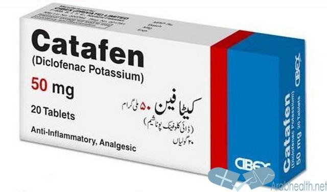 سعر أقراص كاتافين 25 Catafen مضاد للألتهابات