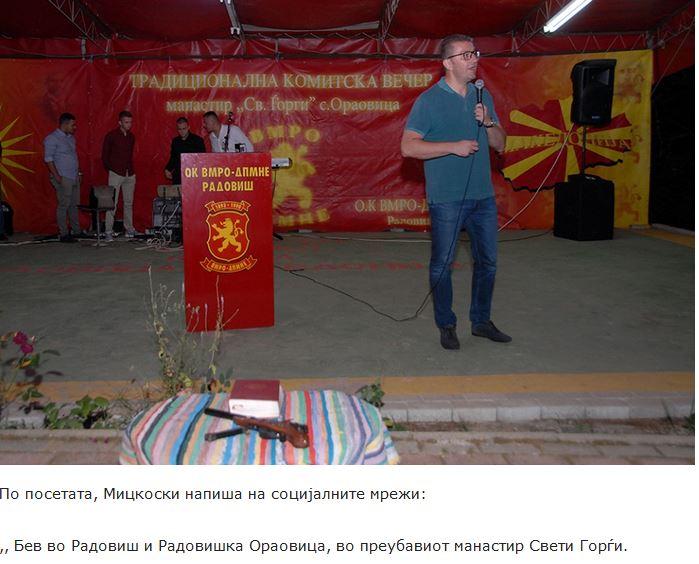 Σκόπια: Με τη σημαία του Ήλιου της Βεργίνας χορεύει ο αρχηγός της αντιπολίτευσης (φωτό) 9