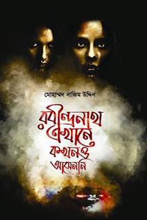 Rabindranath Ekahne Kokhono Aseni by Mohammad Nazim Uddin - PDF Bangla Books Download