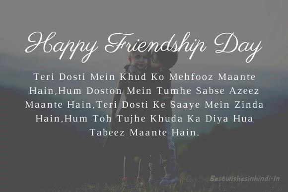 Friendship photo msg