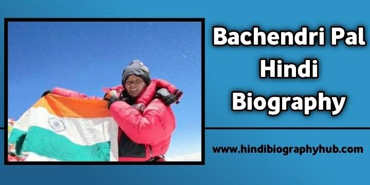 Bachendri Pal information in Hindi   Biography