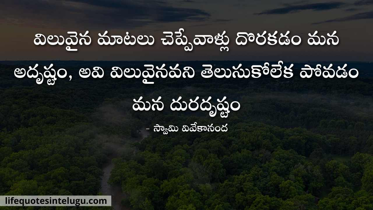 Viluva Quotes In Telugu