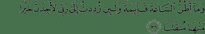 Surat Al Kahfi Ayat 36