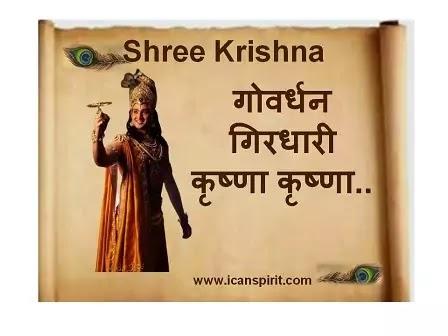Krishna Krishna Song Lyrics