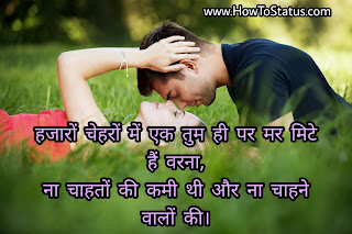 Hindi Shayari Romance or Status HTS