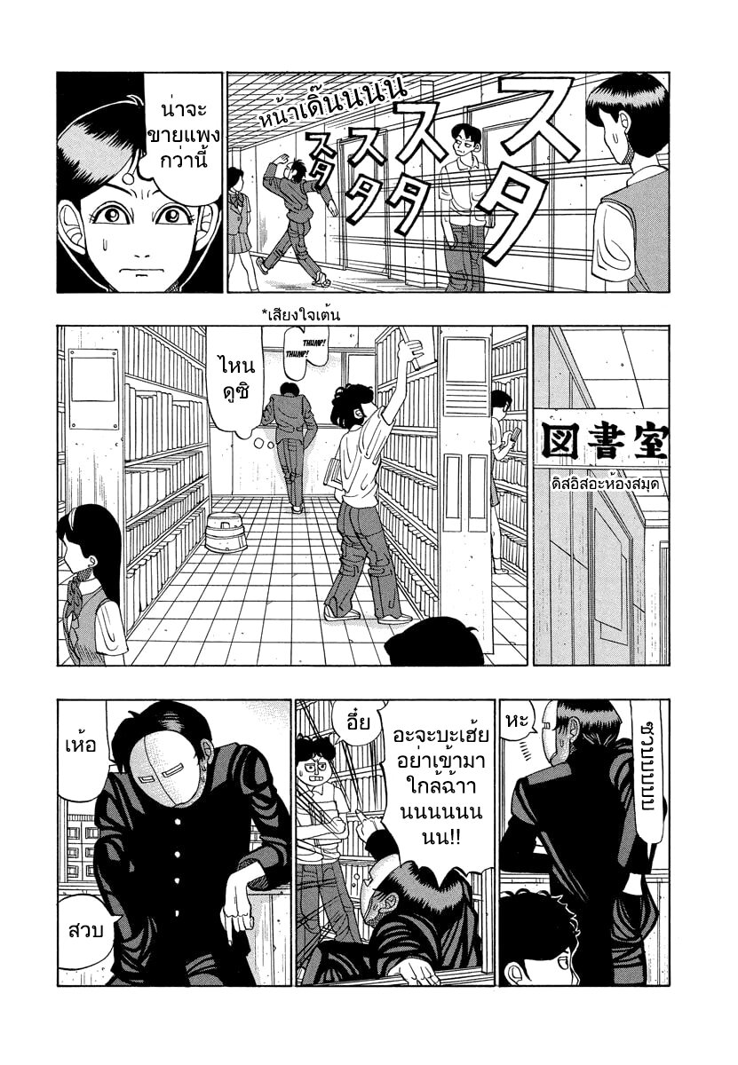 อ่านการ์ตูน Tanikamen ตอนที่ 18 หน้าที่ 3