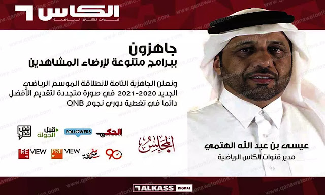 قنوات الكاس دوري نجوم قطر