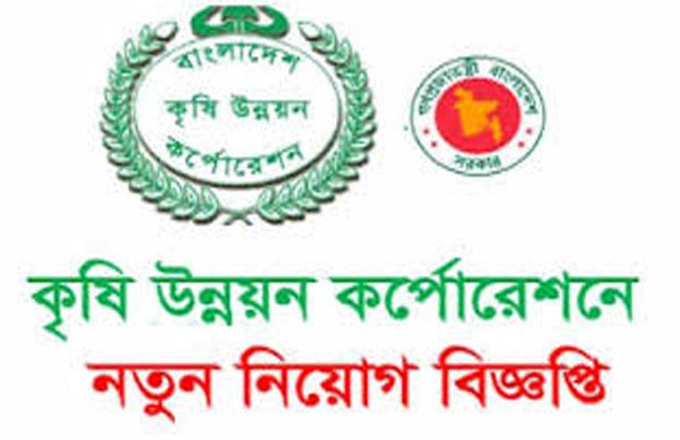 Bangladesh Agriculture Development Corporation Job Circular 2020