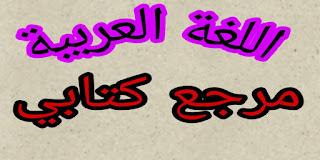 منهاج 2019: التوازيع السنوية لمادة اللغة العربية جميع المراجع المستوى السادس
