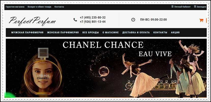 Мошеннический сайт perfectperfum.ru – Отзывы о магазине, развод! Фальшивый магазин