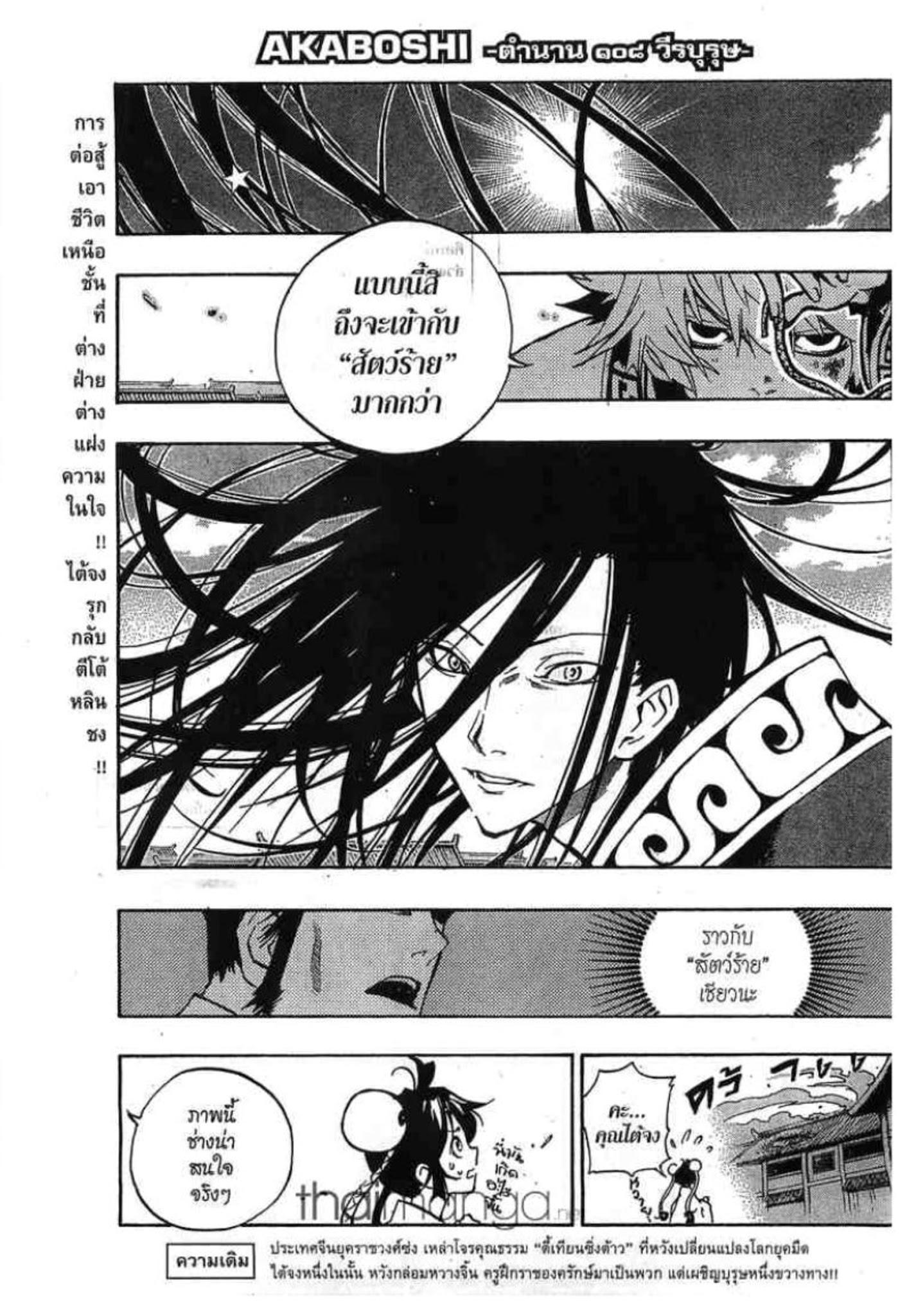 Akaboshi: Ibun Suikoden-ตอน 5