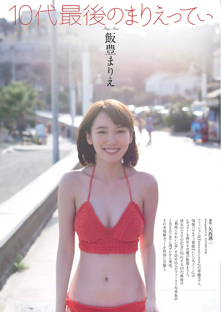 飯豊まりえ Iitoyo Marie Weekly Playboy No 1-2 2018 Images