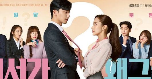 Mi opinión: What's Wrong with Secretary Kim?