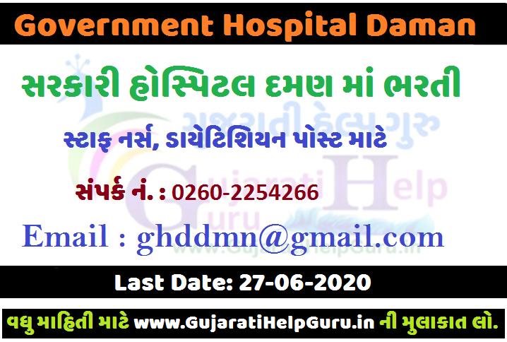 Government Hospital Daman Recruitment for Staff Nurse, Dietitian Post 2020