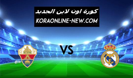 مشاهدة مباراة ريال مدريد وإلتشية بث مباشر اليوم 13-3-2021 الدوري الإسباني