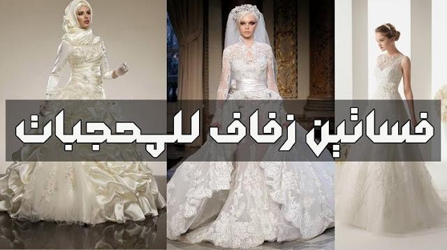 فساتين زفاف للمحجبات موديل 2020