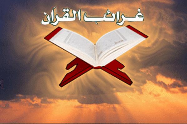 100 Bacaan Gharib dalam Quran