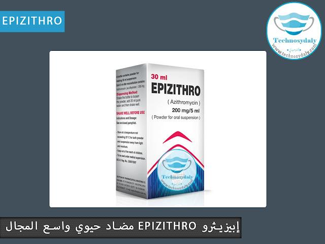 إبيزيثرو epizithro مضاد حيوي واسع المجال