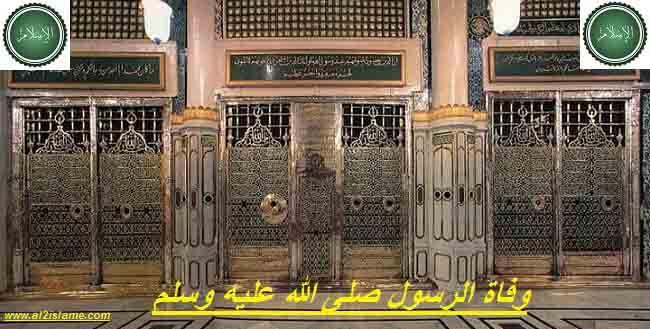 وفاة الرسول صلى الله عليه وسلم المحزنة جدا