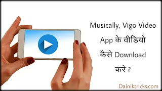 Vigo Video, Musically, Like App Se Videos Kaise Download Kare ?