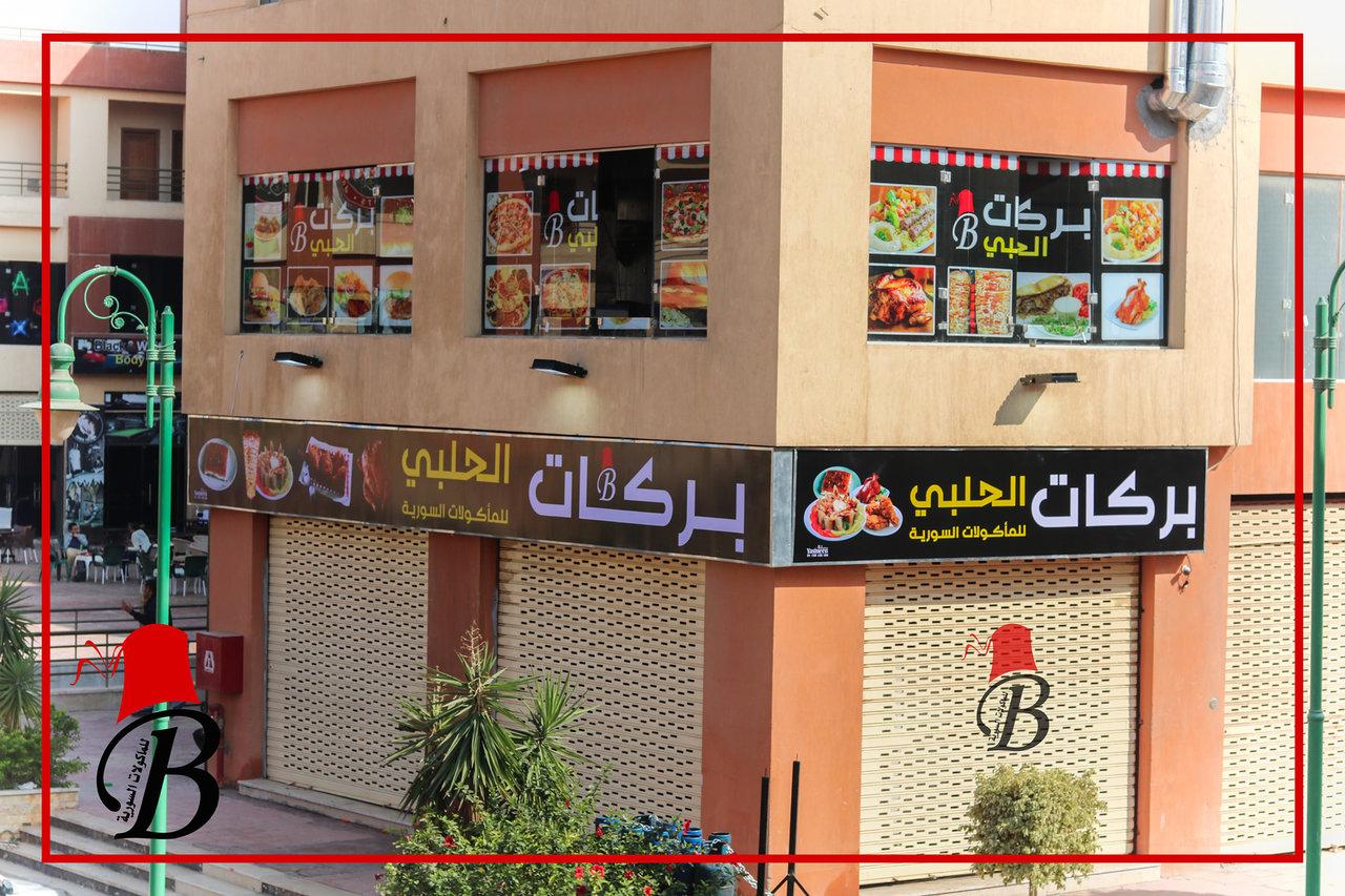 أسعار منيو وفروع ورقم مطعم بركات الحلبي